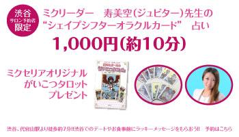 渋谷サロン期間限定キャンペーン!