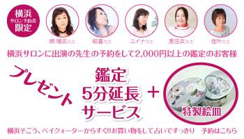 横浜サロン期間限定キャンペーン!