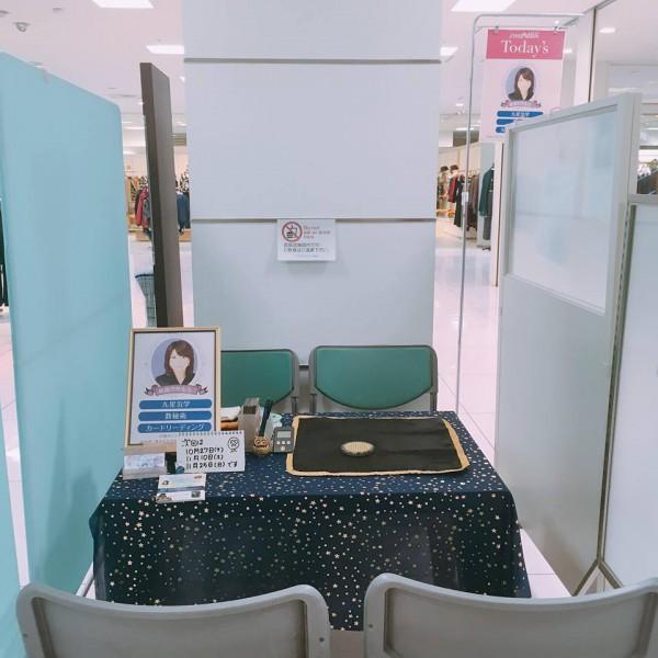 名鉄一宮百貨店サロン